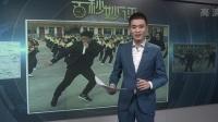中国校长带学生跳鬼步舞在国外走红  英美网友大赞:该引进来 第一时间 20190126