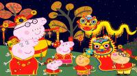 【永哥】粉红小猪的假期 粉红猪小妹舞龙过大年