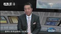张召忠:中俄联合军演和西方军演最大的不同是什么?