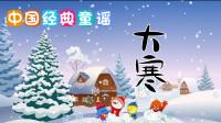 中国经典童谣: 24节气歌 大寒 幼儿启蒙动画片