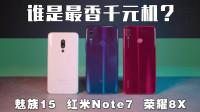 「消费者说」第36期:千元机买谁最香?聊聊红米note7、荣耀8X、魅族15水评测