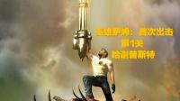 【小卡九六王子】《英雄萨姆:首次出击》(HD版)解说第一关:哈谢普苏特 全隐藏秘密收集