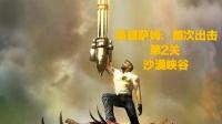 【小卡九六王子】《英雄萨姆:首次出击》(HD版)解说第二关:沙漠峡谷 全隐藏秘密收集