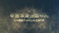 [雪原作品]2019年中国华商金融中心项目年会片头