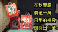 秋叶原买的总价10000日币福袋能开出些什么! ? ?