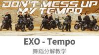 【Bobylien】EXO - Tempo/节奏 详细舞蹈教学分解动作