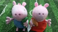 育儿玩具:小猪佩奇全集玩具视频,小猪佩奇乔治的新年红包!小猪佩奇第六季小伶玩具视频
