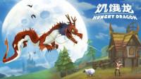 饥饿龙:领略北欧神话恐龙带来的风采游戏