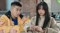 陈翔六点半:他拒绝女神的告白,还让她买单!