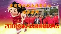 重庆两江职业教育中心退休教师2018岁末吉庆暨迎新2019元旦庆典开场