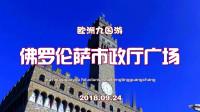 市政广场看大卫雕像 意大利佛罗伦萨艺术之旅
