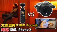 大疆OSMO Pocket与微单、iPhone X各方面详细对比 谁才是最好的家用便携设备?【科技数码】