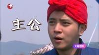 明星开战捏气球 张艺兴偷袭成功缺被淘汰 极限挑战 160424