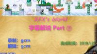 【逮虾之争】XFX's World 3.0 干脆面字幕解说 Part 7