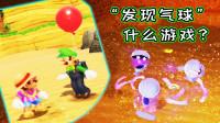 """超级马里奥奥德赛118:搞笑的兄弟,""""发现气球""""是什么游戏?宝妈趣玩"""