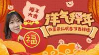 """教歪果仁说猪年限定款吉祥话""""猪年大吉"""""""