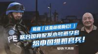 中国首次维和遭伏击,中国武官指挥反击时印度营长竟拿士兵撒气!
