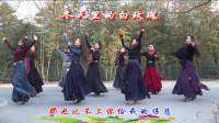 紫竹院广场舞——冬天里的白玫瑰