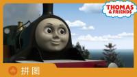 托马斯和朋友拼拼看  埃米莉 英文版