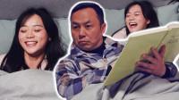 陈翔六点半:大半夜笑成这样,老婆到底做的什么梦?