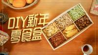 DIY新年零食盒 唠嗑抱一盒,越吃越快乐