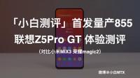 「小白测评」首发量产855联想Z5Pro GT 体验测评(对比小米MIX3 荣耀magic2)