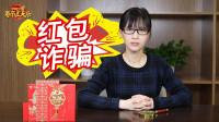 春节红包诈骗手段:妈妈帮你存起来!