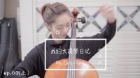 「我的大提琴日记」My Cello Diary 03(上)| 何璟昕 He Jingxin