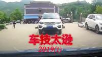 交通事故之:车技太逊2019(一)