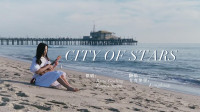 【柠檬音乐课】MV精选 爱乐之城电影原声歌曲《City of stars》