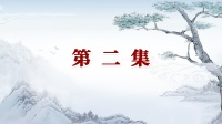 002第二集(第五套)