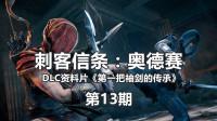 幽灵《刺客信条:奥德赛》DLC13期-凑钱养船待命出海【第一把袖剑的传承】