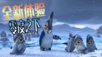 【凯麒】冰点探险准备好了吗?-深海迷航:零度之下