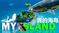 【XY小源】我的海岛 试玩 My Island 还需等待更新