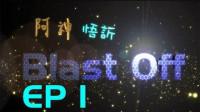 阿神与悟訢【我的世界BlastOff】末日倖存者 01 - 地球的末日,勇者的旅程