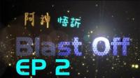 阿神与悟訢【我的世界BlastOff】末日倖存者 02 - 精神崩溃