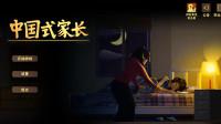 小许解说《中国式家长》女儿版本P1穷养女富养儿我的女儿品学兼优