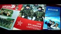 军委国防动员部推出2017年大学生版征兵公益宣传片
