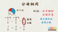 (5年级31-03)一般分数加减法