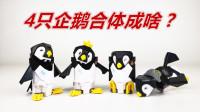 4只超可爱的企鹅居然可以合体?52Toys猛兽匣企鹅-刘哥模玩