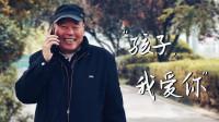 """当中国式父母在镜头前对孩子说出""""我爱你"""",有人瞬间眼圈红了"""