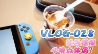 【神叹的Vlog】028:能否摆脱必晚点体质?