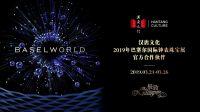2019巴塞尔国际钟表珠宝展宣传片
