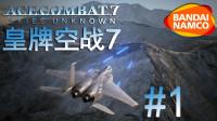 ★皇牌空战7★Mission 1 今天解锁了!打飞机!