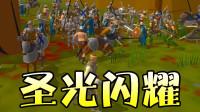 【逍遥小枫】圣光术!决战野蛮人与岩石傀儡!  王权陨落#5
