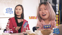 你次饭没 第1期 废柴学霸在线比惨 杨奇函模仿高晓松批评赵英男