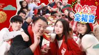 办公室小野操办全猪宴,还原家乡风味,红红火火过新年!