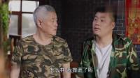 """乡村爱情11:太搞笑,宋晓峰""""装疯卖傻"""",挨了赵本山一个大嘴巴"""