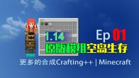 方块破坏器——甜萝酱我的世界Minecraft《1.14更多的合成原版模组空岛生存》#1