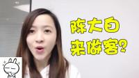 板娘Q&A:小薇崇拜的竟是鸡王陈大白?这事可别告诉老撕鸡!